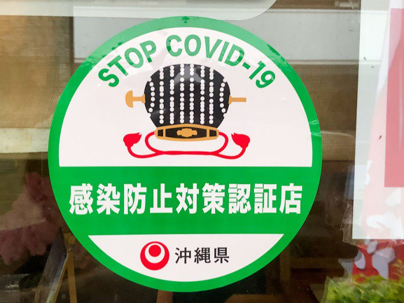 コロナウイルス対策にご協力のお願い